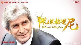 Pellegrini Hebei.jpg